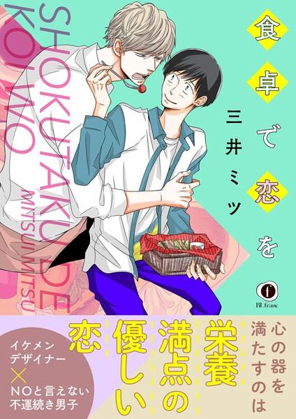エロ漫画 食卓で恋を (合本版)
