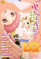 LQ Vol.015