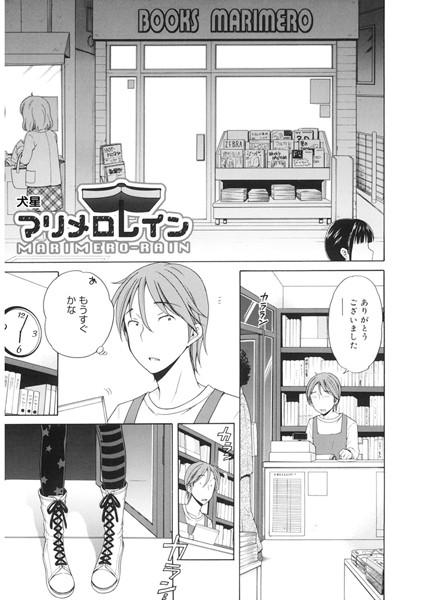 【ラブ&H エロ漫画】マリメロレイン(単話)