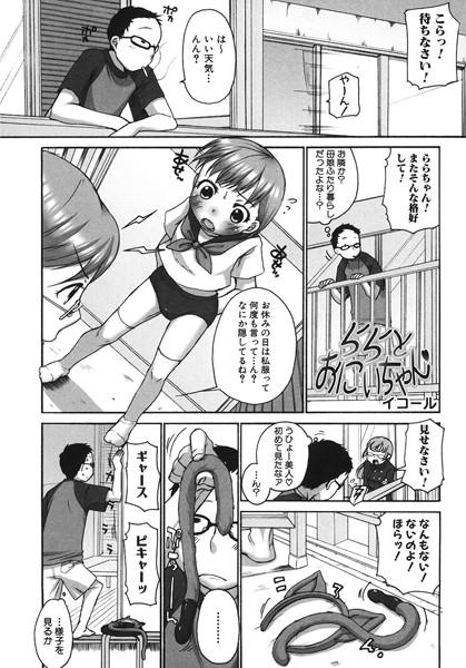 ららとおにいちゃん(単話)