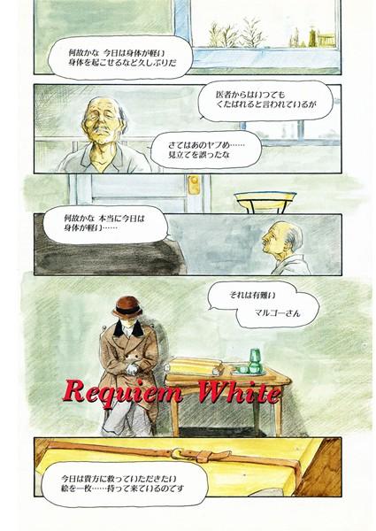Requiem White(単話)