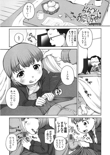 ららとおにいちゃんのふゆやすみ(単話)