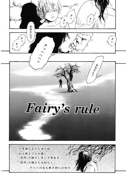 Fairy's rule(単話)