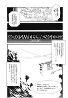 ROSWELL ANGEL(単話)