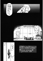 Shelter'pure'(単話)