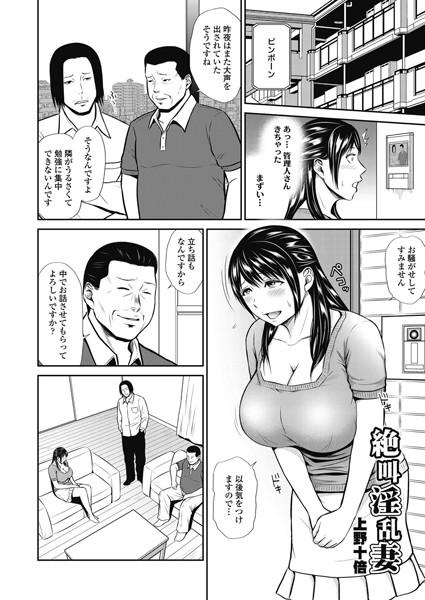 絶叫淫乱妻 (単話)