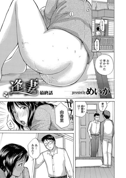[輪姦]「逢妻(単話)」(めいか)  同人誌