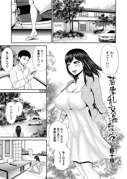 若妻乱交温泉宿(単話)