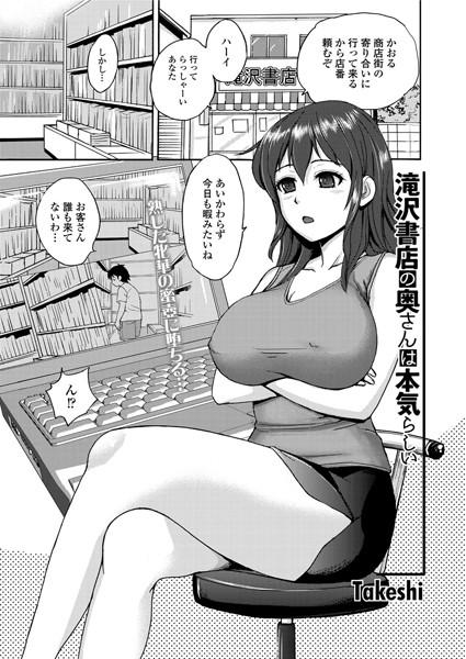 滝沢書店の奥さんは本気らしい(単話)