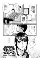 人妻肉人形まゆら(単話)