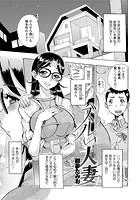 ズルい人妻(単話)