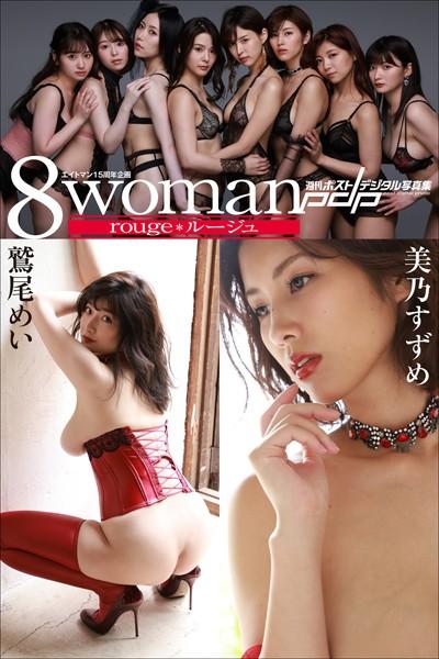 エイトマン15周年企画 8woman rouge 美乃すずめ×鷲尾めい