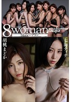 エイトマン15周年企画 8woman blanc 七海ティナ×胡桃まどか