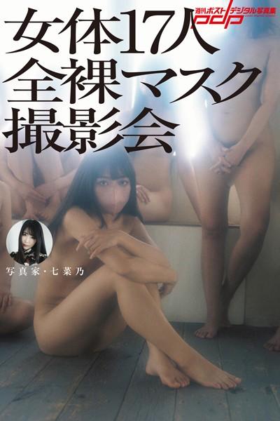 写真家・七菜乃 女体17人全裸マスク撮影会