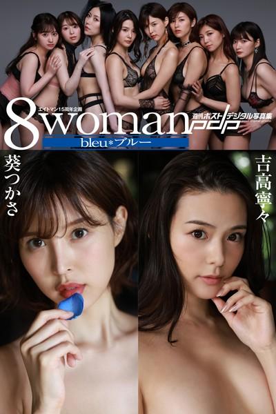 エイトマン15周年企画 8woman bleu 葵つかさ×吉高寧々