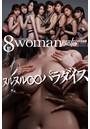 エイトマン15周年企画 8woman ヌルヌル∞パラダイス
