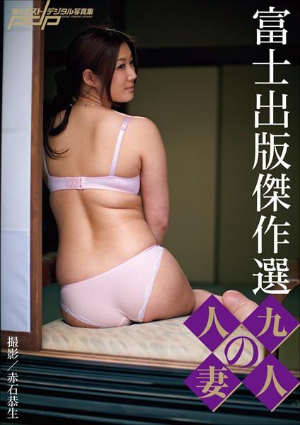 富士出版 白い下着の女熟女ヌード 富士出版熟女エロの画像リスト - 富士出版白い下着の女熟女 ...