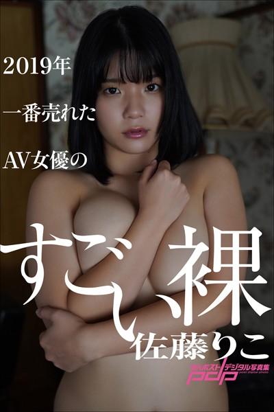 佐藤りこ 2019年一番売れたAV女優のすごい裸