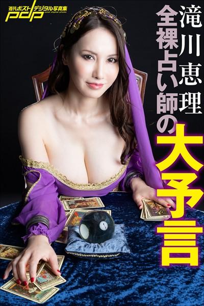 滝川恵理 全裸占い師の大予言