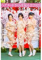 櫻美雪×桜空もも×岬さくら ヘアヌードさくらを見る会 2021