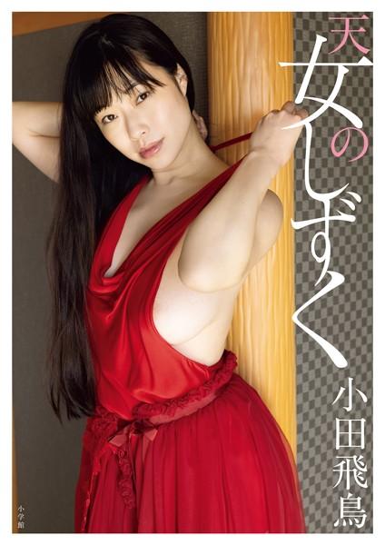 【電子版限定16ページ増量!】小田飛鳥写真集 天女のしずく