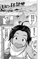 い〜なか(単話)