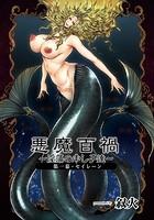 悪魔百禍 〜淫蕩の申し子達〜(単話)