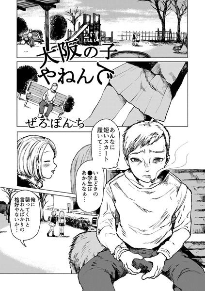 大阪の子やねんで(単話)