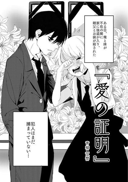 【女子校生 エロ漫画】愛の証明(単話)