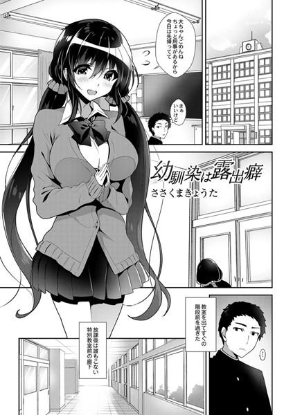 【女子校生 エロ漫画】幼馴染は露出癖(単話)