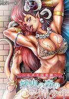 ルダ王国奇譚(単話)