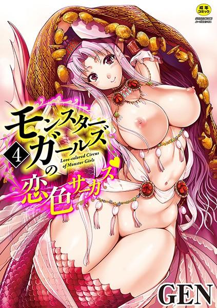 [ファンタジー]「モンスターガールズの恋色サーカス(単話)」(GEN)  同人誌