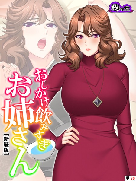 妹エロ漫画 おしかけ飲みすぎお姉さん(単話)
