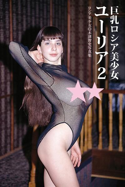 ロシア美少女 ユーリア 2