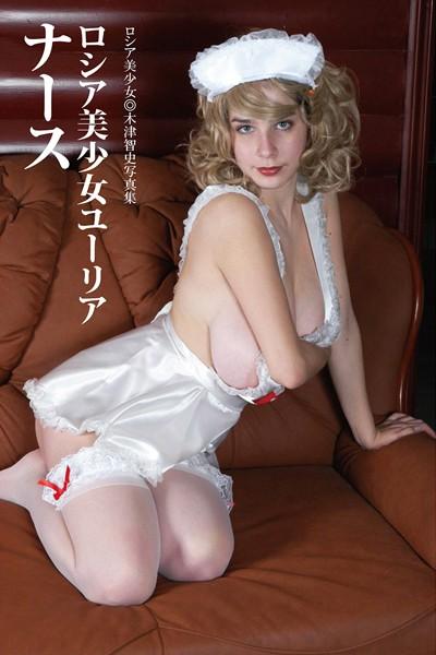 ロシア美少女 ユーリア ナース