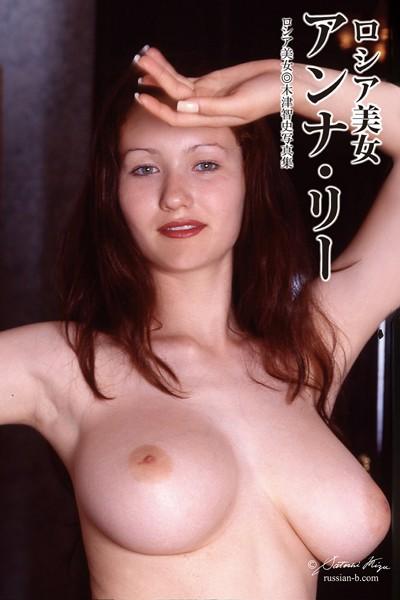 ロシア美少女 アンナ・リー 2