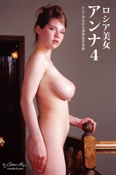 ロシア美女 アンナ 4