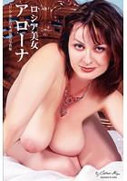 ロシア美女 アローナ b626arusb00037のパッケージ画像