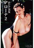 ロシア美女 アローナ 2 b626arusb00038のパッケージ画像