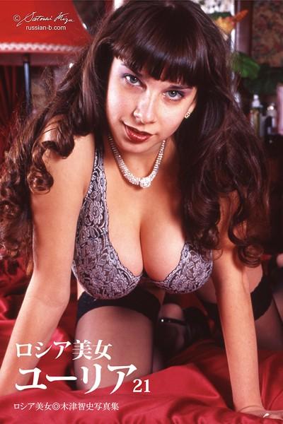 ロシア美女 ユーリア 21