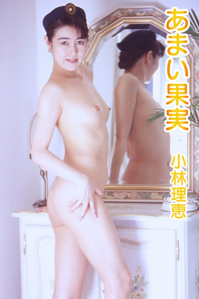 あまい果実 小林理恵 素敵なお姉さんの寝室にようこそ!!