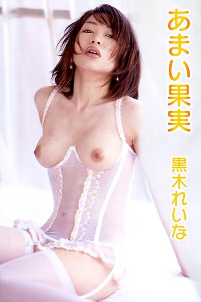 あまい果実 黒木れいな/ReinaKuroki 色白スレンダーボディに実る超美巨乳!