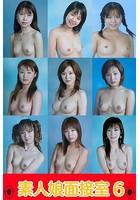 素人娘面接室 06 素人娘12人