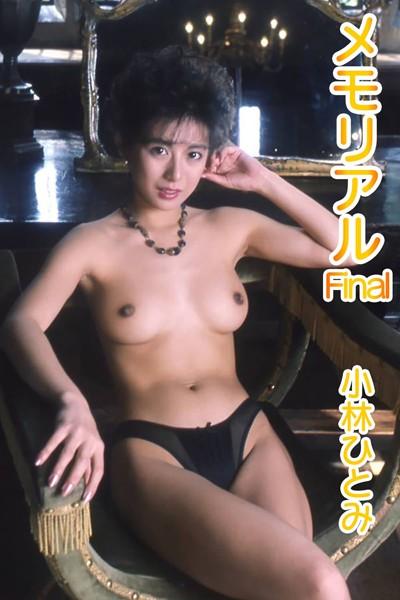 メモリアル 小林ひとみ 23歳Final