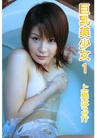 巨乳美少女 上島はるか vol.01/Haruka Ueshima 美人レースクィーン b636asppr00408のパッケージ画像