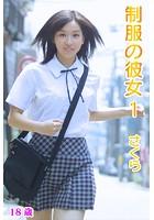 制服の彼女 さくら18歳/Sakura vol.01 b636asppr00433のパッケージ画像