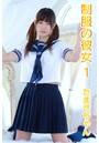 制服の彼女 たまきちゃん19歳 vol.01