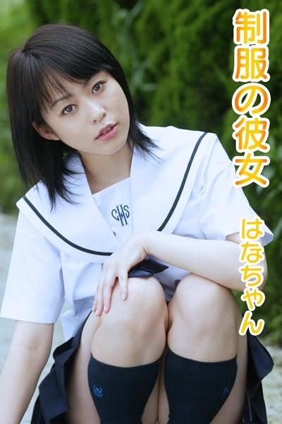 制服の彼女 はなちゃん18歳/Hana vol.01