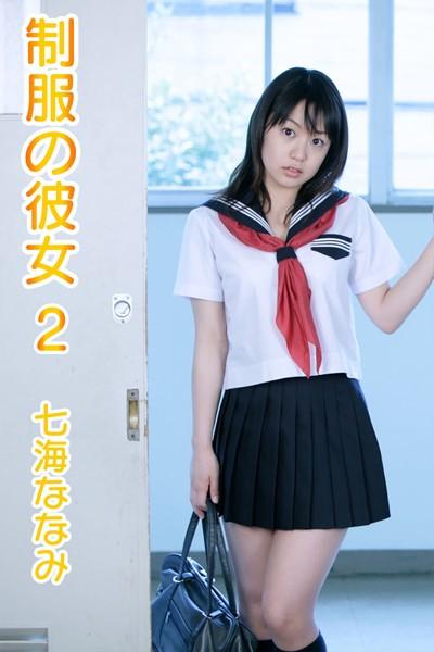 制服の彼女 七海ななみ/Nanami Nanaumi vol.02