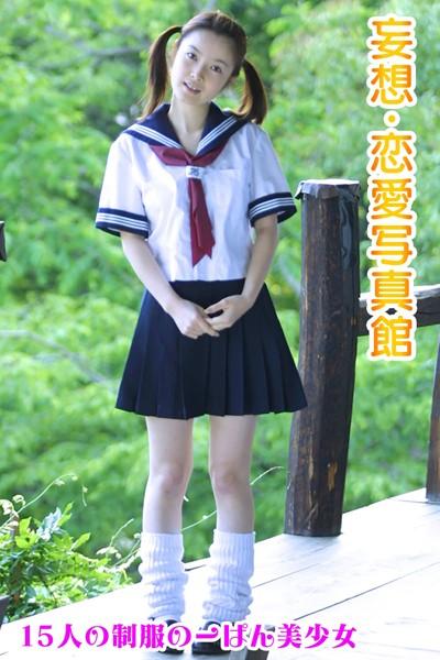 妄想・恋愛写真館 15人の制服のーぱん美少女